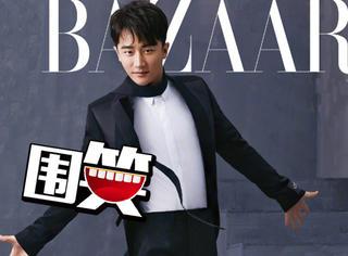 黄轩最新杂志封面出炉,不过这姿势…