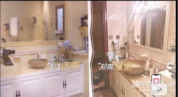 """这届女明星都这么有钱了,浴室还这么""""寒酸""""?"""