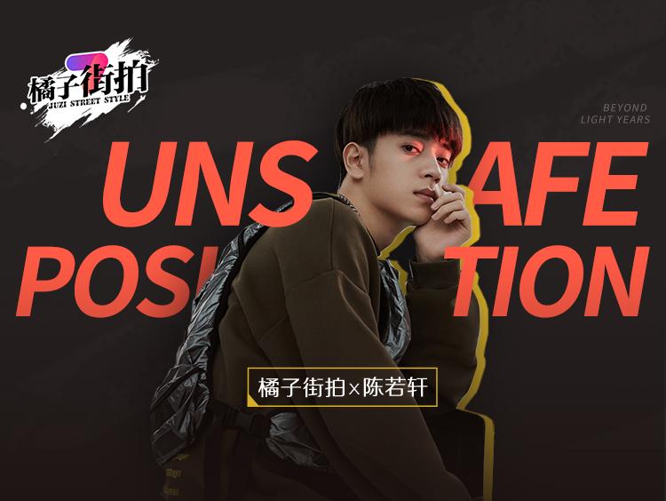 橘子街拍x陈若轩丨Unsafe position