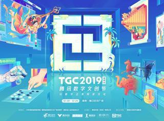以數字探索文化之美 TGC海南站品牌宣傳片出爐
