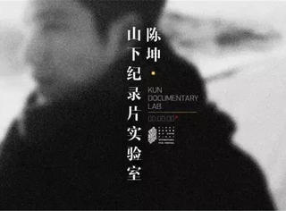 陈坤助力山下纪录片实验室,FIRST寻觅纪录片新作
