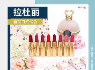 想要看拉杜丽的新品唇膏试色?给你找到了!