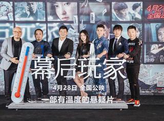 《幕后玩家》首映被赞,徐峥王丽坤虐心情感戳泪点 !