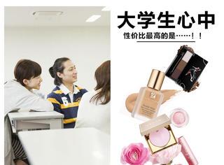 大学生心中性价比NO.1的美妆产品是……!你有同款吗?