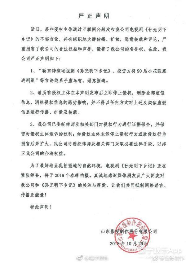 防弹少年团被日本右翼媒体攻击  山影回应靳东辞演