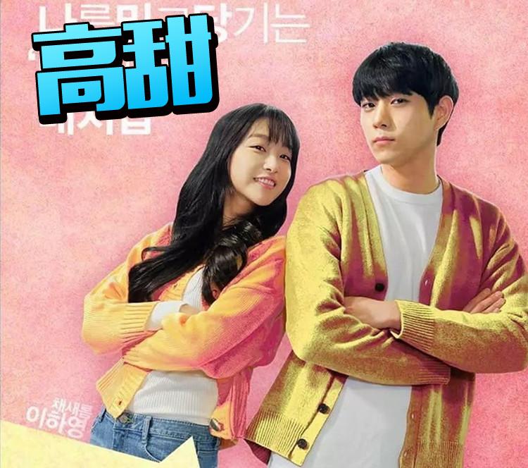 颜值高、剧情甜,今年最下饭的9部韩国网剧都在这儿了