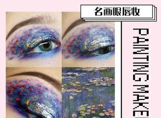 眼妆灵感来自名画,最喜欢的是印象派及梵高作品!