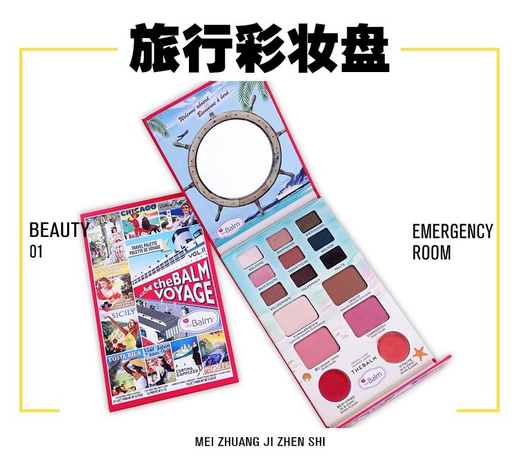 旅行彩妆盘,一盘就帮你搞定所有化妆问题!