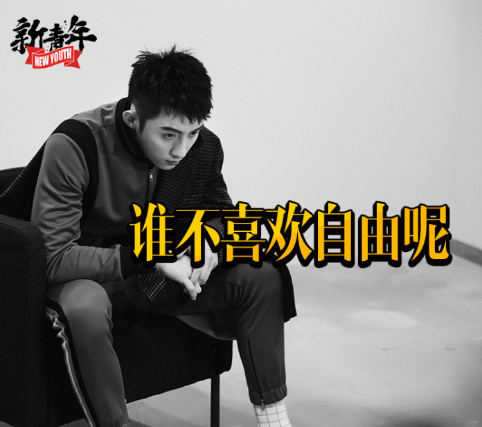 【新青年】黄景瑜采访全纪录:自由不是每个人都向往的吗?