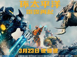 《环太平洋2》定档3月23日,机甲怪兽火力全开硬碰硬!