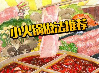 一个人就能吃的简易涮涮锅——我们有料!