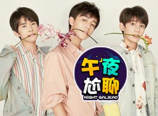 王俊凯、白敬亭、鹿晗…你最希望看到谁上亲子类综艺?