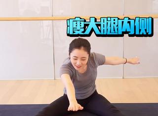 几个动作教你瘦大腿内侧,让你的腿美出天际!
