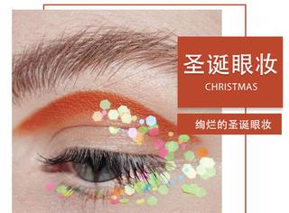 圣诞眼妆怎么画?要用最炫的颜色和最夸张的亮片!