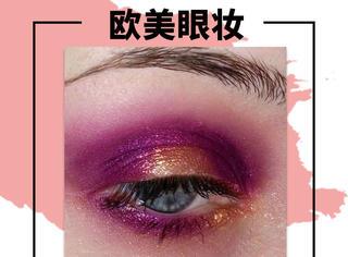 欧美人的眼妆简直可以画出一个宇宙啊!