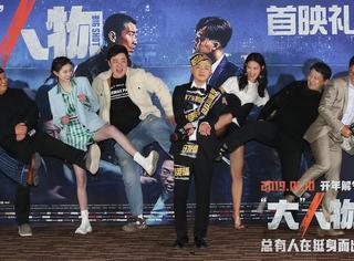 """首映好评不断提档1.10 电影《""""大""""人物》解气燃爽开年"""