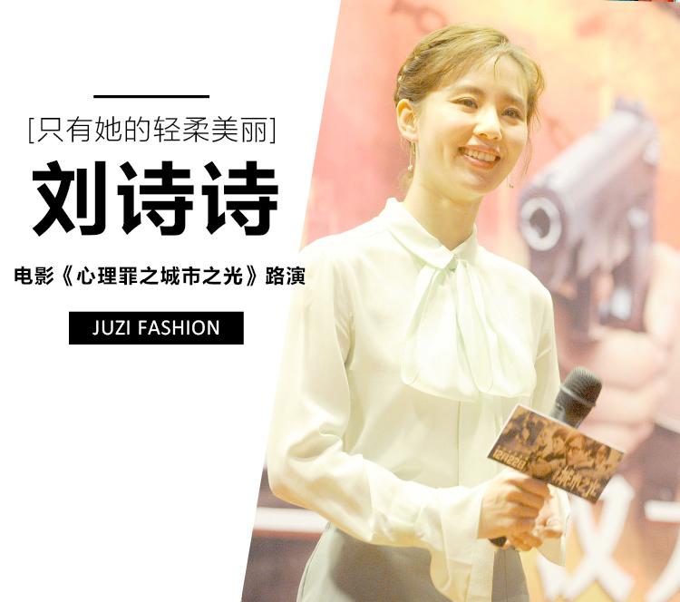 刘诗诗忙路演宣传新电影,一身仙美淡装衬出柔美气质~