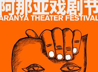 阿那亚戏剧节,与你相约2021年6月