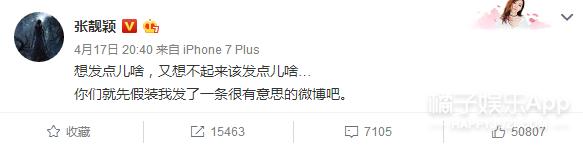 张靓颖否认点赞斥冯轲渣男微博,结婚不到一年就分居?