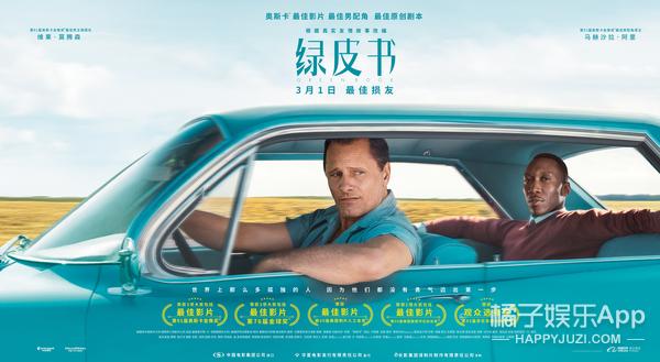 奥斯卡最佳影片《绿皮书》首映  马云:好电影不靠钱堆!