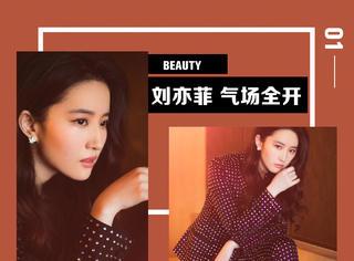 劉亦菲這一款妝容搭配我給滿分不怕她驕傲~