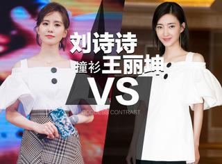 刘诗诗撞衫王丽坤,拼气质比衣品谁赢了!