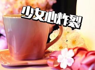 去星爸爸的樱花主题门店,喝杯粉红冰茶才更搭!