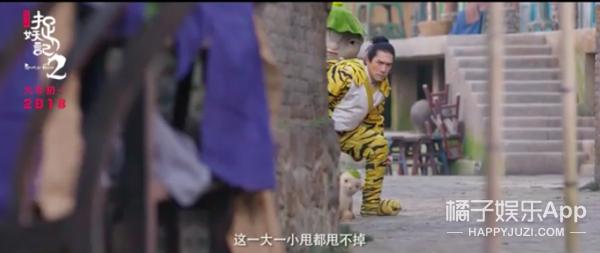 《捉妖记2》鉴影:剧情算什么,只要有胡巴就能拍下去!