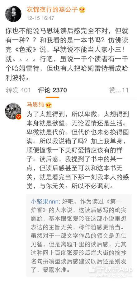梁小龙承认出轨 张爱玲书迷让马思纯读原著