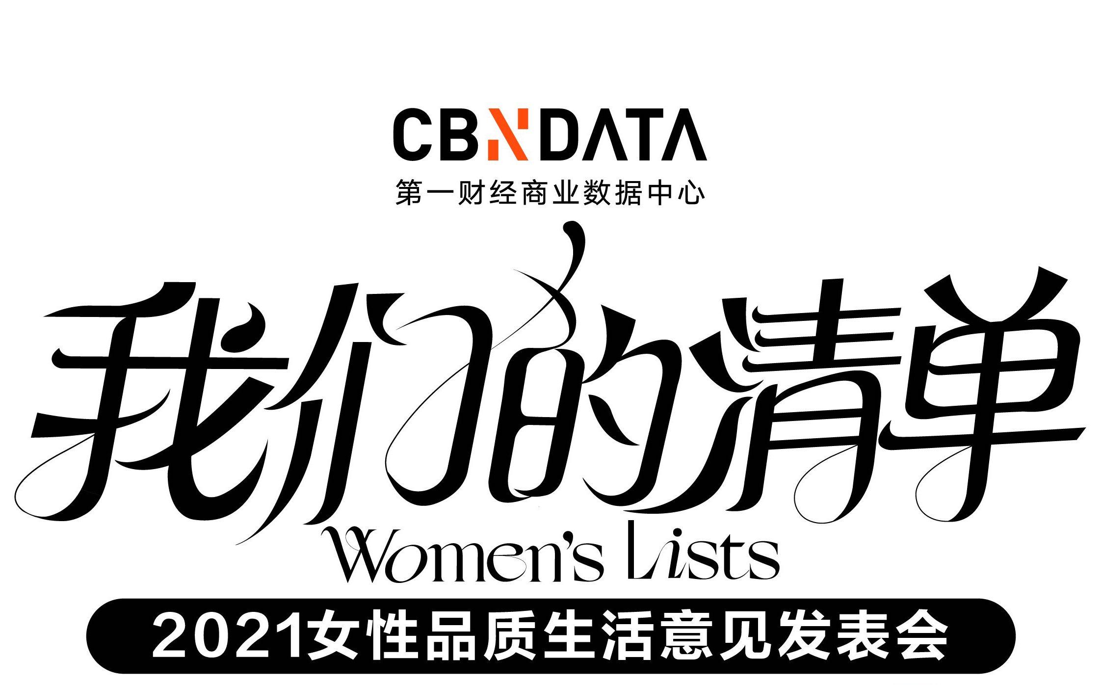 就在本周四!和新銳品牌創業者共話2021女性消費新趨勢