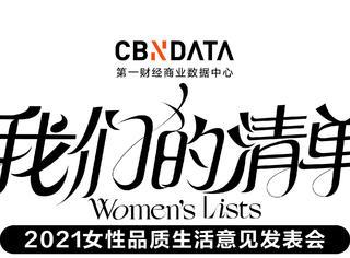 就在本周四!和新锐品牌创业者共话2021女性消费新趋势