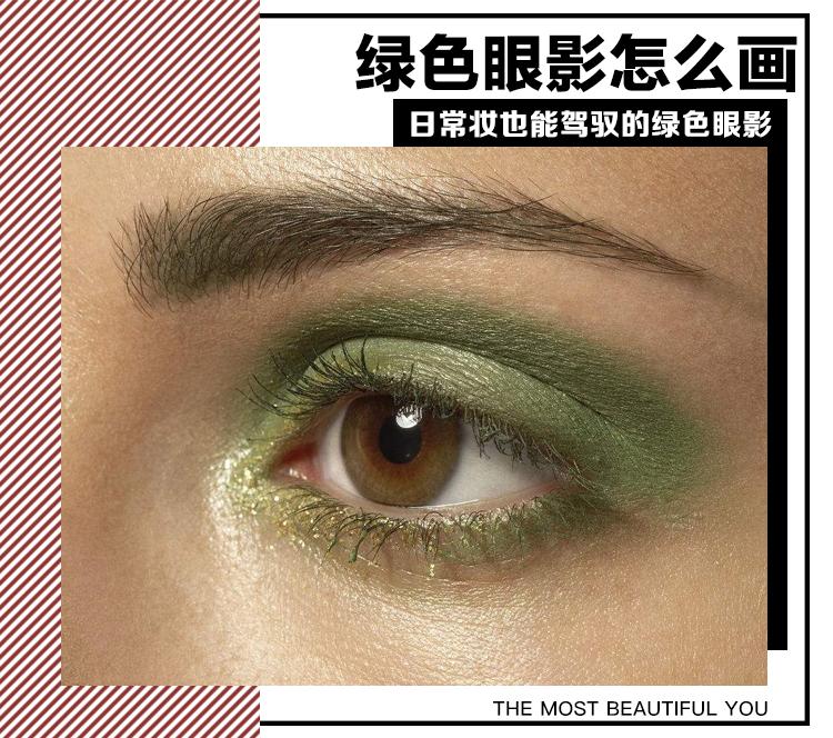 绿色眼影到底该怎么画才能不被妈妈揍?