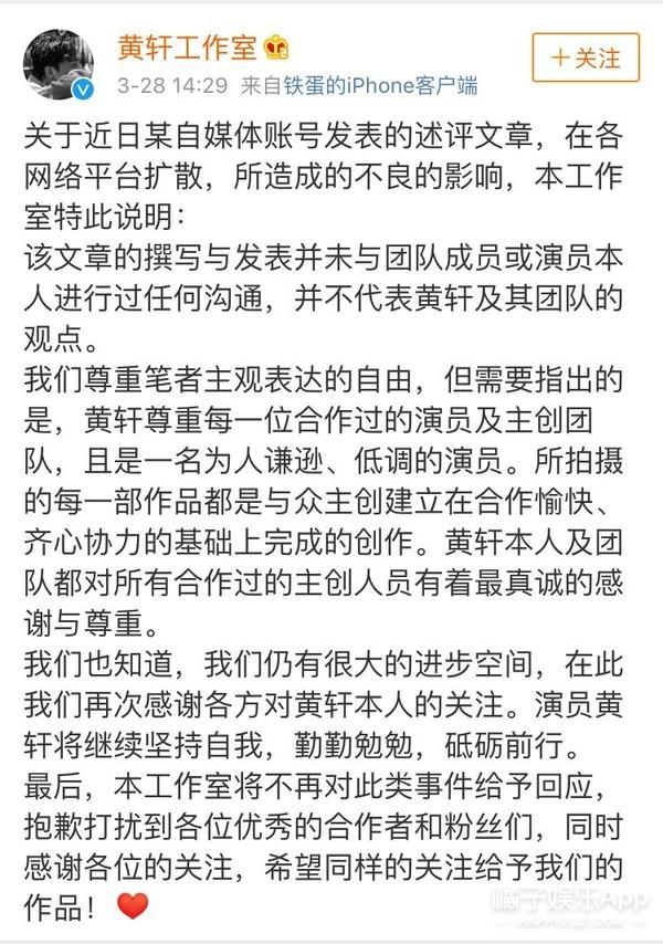 捧自己踩其他演员,这篇文章黄轩看过吗?