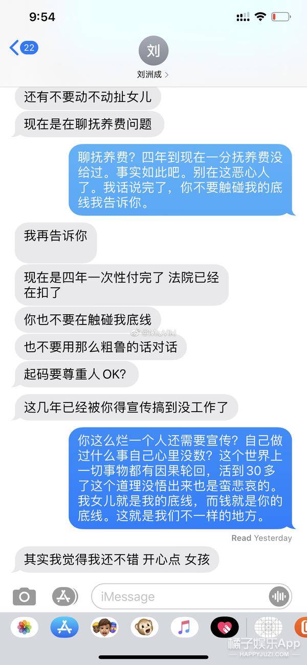 """还记得""""至上励合""""的刘洲成吗?他现女友长这样"""