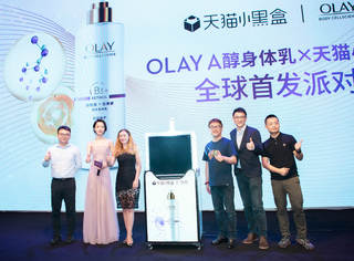 OLAY A醇身体乳X天猫小黑盒全球首发派对揭幕
