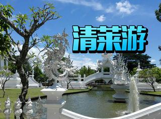 泰国清莱旅游景点攻略,年底度假的好地方