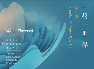 UP2019腾讯新文创生态大会在京举办