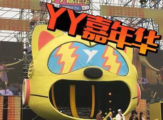 【橘子音乐现场】玩转YY首届嘉年华