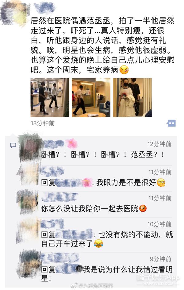网友偶遇宋妍霏孟美岐 周杰伦上节目自带多杯奶茶 
