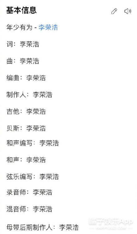 李荣浩又来猜饭圈用语了,这次只对了一个