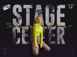 橘子街拍x白鹿丨Stage Center