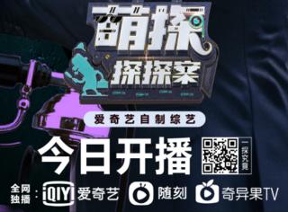 《萌探探探案》今晚开播,孙红雷被黄子韬追着喂龙虾喜感十足