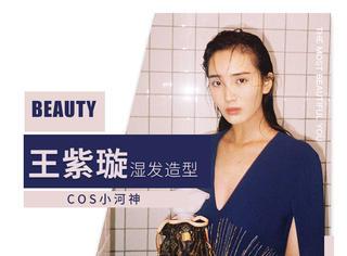 小神婆王紫璇最新湿发造型,难道是在COS河神?