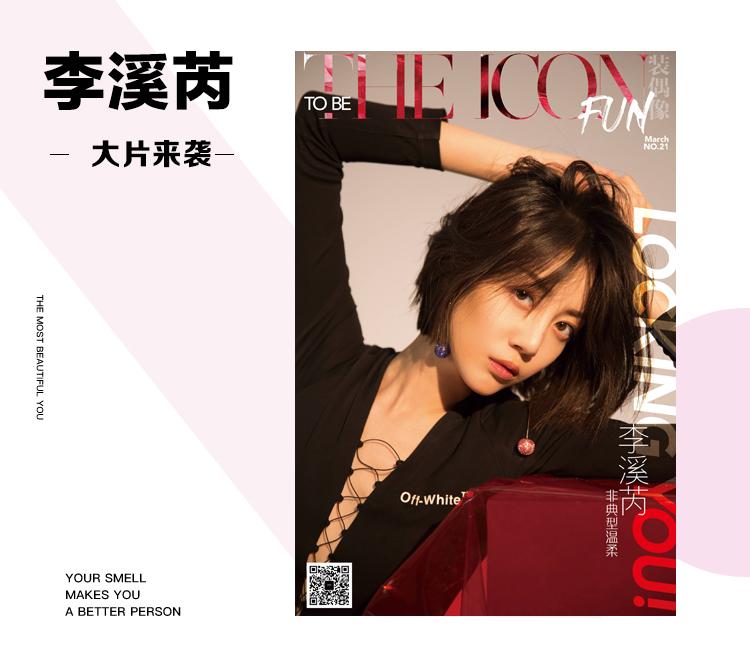 李溪芮最新一组写真封面来袭,红棕色眼妆,时尚感超强