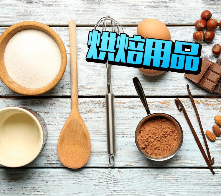新手烘焙工具到底都該選哪些,千萬別被雞肋的東西坑了!