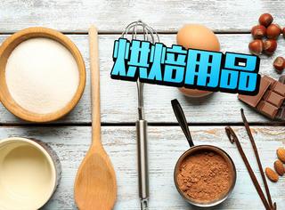 新手烘焙工具到底都该选哪些,千万别被鸡肋的东西坑了!