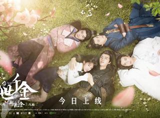 开年热剧《绝世千金》今日上线爱奇艺 游戏改编引人期待
