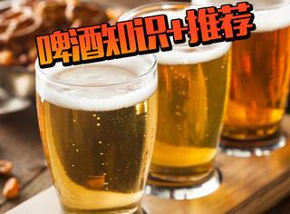 各色啤酒傻傻分不清楚?教你用颜色轻松辨别!