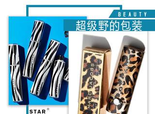 斑马纹睫毛膏、豹纹唇膏……这些包装可以说是非常野了!