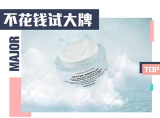【免費試用】彼得羅夫沁潤補水云朵霜正裝試用